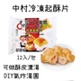 (永康面交)中村冷凍起酥片 酥皮濃湯 氣炸湯圓