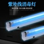 紫外線消毒燈便攜型除螨uv燈管殺菌滅菌UVC-253.7nm/6W8W殺菌燈短波紫外線燈照矽锌礦臭氧110v