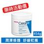 ◆台灣公司貨◆  適樂膚 CeraVe長效潤澤修護霜454g