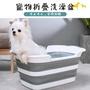 【神寶寵物】寵物折疊洗澡盆(超好收納)