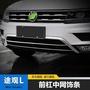 福斯-大眾途觀/Tiguan個性車身專車外飾裝飾亮條不銹鋼改裝中網飾條內飾專用