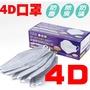 藍鷹牌 最完美4D口罩-4D最新可塑型 活性碳口罩-NP 4DC 1盒/25pcs 3D口罩→封殺PM2.5