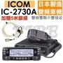 ICOM IC-2730A 雙頻車機 車載台 日本製造 雙頻雙顯 IC2730A
