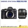 送64G+相機包+ 腳架 CANON EOS M5 + EF-M 15-45mm IS STM 單鏡組 平輸繁中