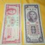 中華民國50年、55年限金門通用5元紙鈔 各一張