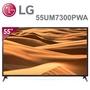 【LG樂金】55型 UHD 4K物聯網電視 55UM7300PWA(含基本安裝)送好禮