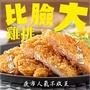 【海肉管家】巨無霸香雞排(20片/每片250g±10%)