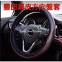 歐麥尬 當天秒寄 真皮方向盤套 方向盤套 方向盤 sienta vios ALTIS CHR RAV4 Camry 豐田