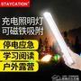 led長條應急燈無線usb燈泡夜市神器家用超亮戶外充電式擺地攤燈條 【交換禮物】