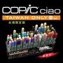 日本原裝進口 COPIC Ciao 第三代麥克筆 72 Color TAIWAN 72色 臺灣色系 盒裝 /盒