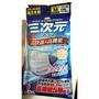 🌺日本制三次元🌺現貨🌺高機能高防護Ag銀離子口罩
