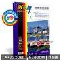 彩之舞 220g A4 15入 超值雙面相紙 亮+霧面 防水 HY-B301 相片紙 220磅 單面 噴墨印表機專用