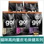 Go! 80% 貓飼料 四種肉/低致敏鴨肉/淡水鱒魚/雞肉蔬果/低致敏鱈魚 無穀貓糧 4磅 / 8磅 / 16磅 Go