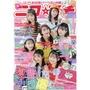 nico☆puchi 少女流行誌 6月號2019附YOSISTAMP 合作三折式錢包