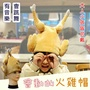 🔥台灣現貨🔥會動的火雞帽 萬聖節 感恩節 聖誕節 雞腿帽 火雞帽 會動的帽子 火雞 整人 搞怪【葉子小舖】