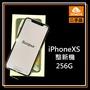 【愛拉風】整新機 外觀電池全新 可分期 XS 256G 二手機 福利機 中古機 iPHONE 保固至2020/01/26