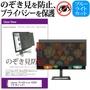 用Lenovo ThinkVision E2054[19.45英寸]機種可以使用的窺視防止隱私安全OA過濾器保護膜 Films and cover case whole saler