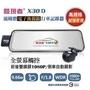 高雄店面 免費安裝 送32G X30 D 流媒體 前後鏡1080P行車記錄器另 HP F730 AE1 RAY Lite