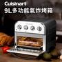 【momo獨家新機】Cuisinart美膳雅 9L多功能氣炸烤箱(TOA-28TW)