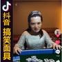 #面具#玩具#現貨秒發#۞♀✷周潤發同款賭神彭于晏劉德華馬云明星臉搞笑面具結婚接親惡搞面具