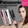 母親節特惠實施中 花媽媽日本代購 Panasonic 國際牌 EH-HS9A 奈米水離子直髮捲燙器 直髮 離子夾 整髮器