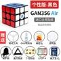 魔方GAN356Air UM 魔方三階GAN356s順滑速擰比賽專用成人學生益智玩具