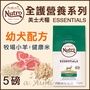 《Nutro美士》全護營養系列-幼犬配方(羊肉+健康米)-5LB / 狗飼料好窩生活節