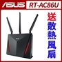 [米寶數位] 華碩 RT-AC86U 802.11ac 雙頻無線 2900Mbps Gigabit wifi電競路由器