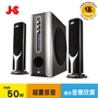 【福利品】JS JY3017 三件式重低音多媒體喇叭