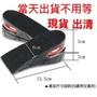 滑舖 現貨增高鞋墊 可拆式氣墊 內增高鞋墊 後跟墊 增高鞋墊