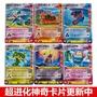 現貨 時尚 精靈寶可夢 神奇寶貝 禮物玩具卡片超進化版皮卡丘寵物小卡卡牌神奇卡冊鐵盒