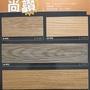 ✨福樂尚讚 塑膠地磚1.5mm/仿木紋長條塑膠地磚/仿大理石地磚/DIY