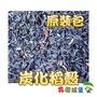 🏰現貨-炭化稻殼(碳化稻殼) 80公升原裝【花園城堡】