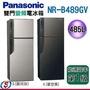 485公升 Panasonic國際牌變頻雙門電冰箱 NR-B489GV / NRB489GV