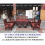 永鑽二手家具 紅木雕刻沙發茶几10件組 紅木家具 紅木沙發  茶几/邊桌/椅凳 (附椅墊-布套2組) 二手紅木客廳組
