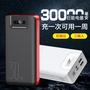 【現貨限時免運中】(○゚ω)廠家直銷っ☋ 大容量30000毫安數顯示充電寶旅行充 雙項快充 POWER BANK行動電源