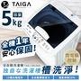 【MOMO獨家專賣★大河TAIGA】4.5KG 全自動迷你單槽洗衣機