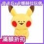 【昔哥日貨】日本正版 神奇寶貝中心限定 皮卡丘 Pokemon Yurutto 卡娜赫拉14cm 玩偶