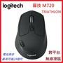 【現貨#新上架促銷】 Logitech 羅技 M720 Triathlon 跨平台無線滑鼠 ~ 支援藍芽 電力達24個月
