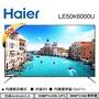 Haier海爾 50吋 4K連網液晶顯示器 LE50K6000U