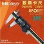 現貨 Mitutoyo日本三豐數顯卡尺0-200MM高精度電子數顯游標卡尺 (領劵購買更加優惠喔)