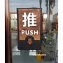 木紋 立體字 推拉箭頭方向指示牌 推門拉門標示牌 push pull標誌牌 辦公室大門推拉門牌 立體字 辦公室玻璃門標牌
