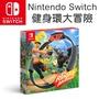 任天堂 Nintendo Switch 健身環大冒險 Ring Fit Adventure