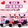 佩佩豬 兒童電動車 可愛小豬佩奇造型 第二代最新版 USB早教機.兒童電動車.兒童電動機車