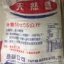 天然鹽 粗鹽 台鹽 1公斤 1000克 1kg 1000g