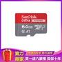 【买一送六】SanDisk Ultra MicroSD A1高速記憶卡64G通用tf小卡
