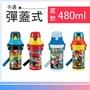 日本製 SKATER 直飲水壺 彈蓋直飲式水壺 冷水壺 彈蓋水壺 水壺 塑膠水壺 480ml 日本進口正版