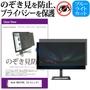 用BenQ GW2470HL[23.8英寸]機種可以使用的窺視防止隱私安全OA過濾器窺視防止保護膜 Films and cover case whole saler