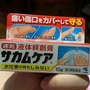 日本🇯🇵代購「小林製藥」液體絆創膏10g