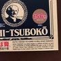 NICHIBAN Roihi-Tsuboko 日本溫感貼布 156片裝